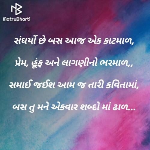 Tinu Rathod _તમન્ના_ की लिखीं बाइट्स