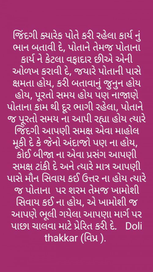 Post by Doli thakkar વિપ્ર on 11-Jan-2020 02:49pm