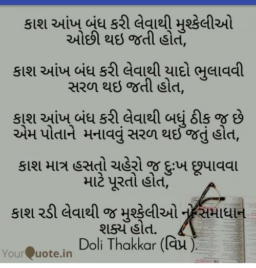 Post by Doli thakkar વિપ્ર on 11-Jan-2020 02:55pm