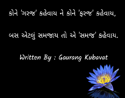 Quotes, Poems and Stories by GAURANG KUBAVAT | Matrubharti