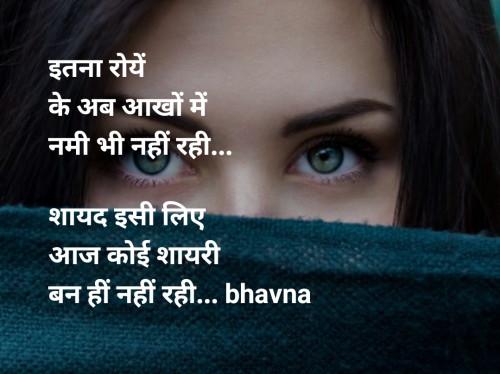 Bhavna માતૃભારતી પર રીડર તરીકે છે   Matrubharti