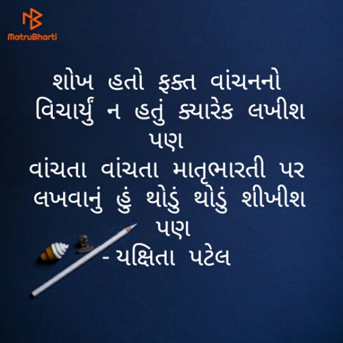 Quotes, Poems and Stories by Yakshita Patel | Matrubharti