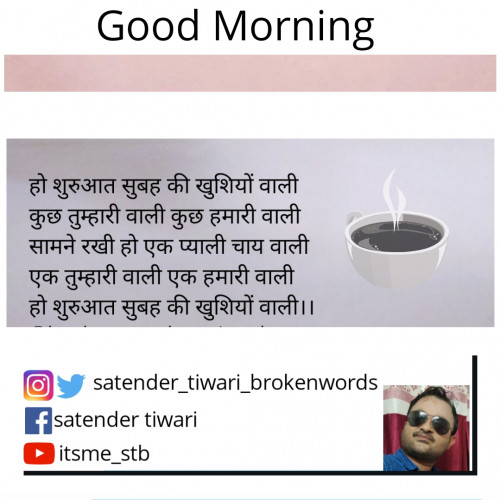 #goodmorningStatus in Hindi, Gujarati, Marathi | Matrubharti