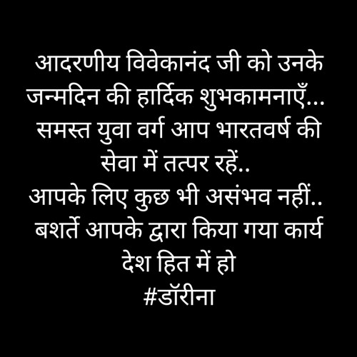Quotes, Poems and Stories by डॉ अनामिकासिन्हा