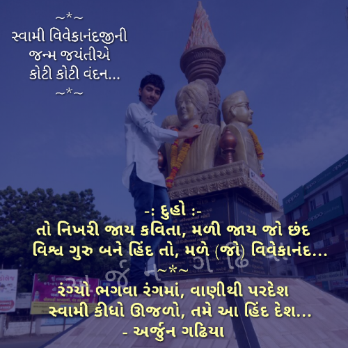 Quotes, Poems and Stories by Arjun Gadhiya