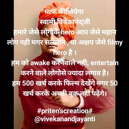 Hindi Quotes status by Priten K Shah on 12-Jan-2020 06:40:55pm | Matrubharti