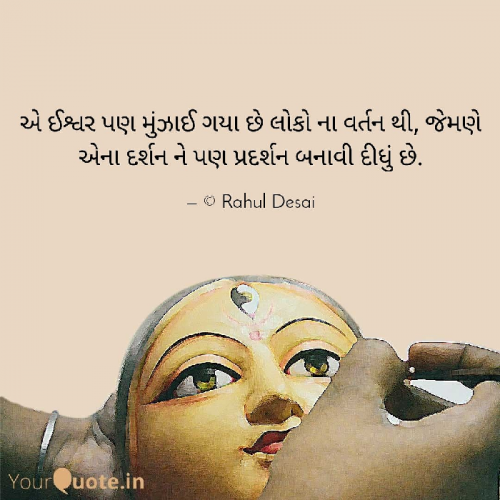 #thoughtforthedayStatus in Hindi, Gujarati, Marathi | Matrubharti