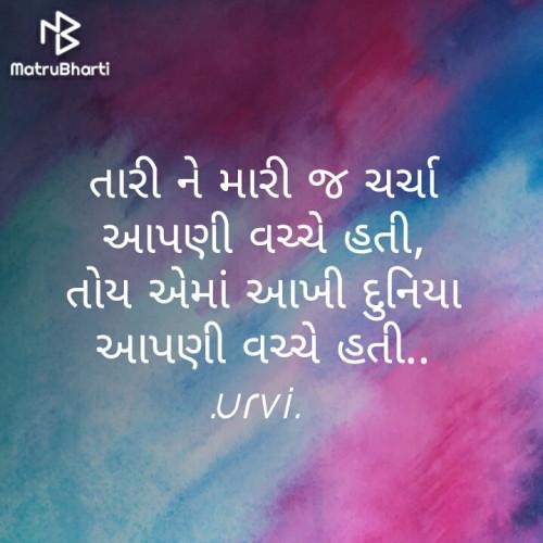 Gujarati Thought status by Urvi on 12-Jan-2020 09:10:49pm | Matrubharti