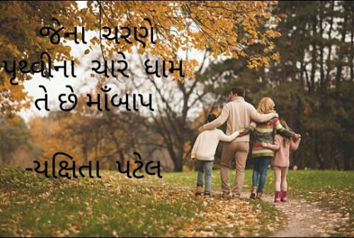 ગુજરાતી હૈકુ સ્ટેટ્સ | ગુજરાતી સોશલ નેટવર્ક । માતૃભારતી