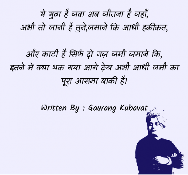 Post by GAURANG KUBAVAT on 12-Jan-2020 10:59pm