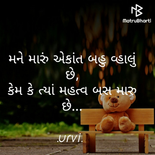 Gujarati Thought status by Urvi on 13-Jan-2020 06:23:12am | Matrubharti