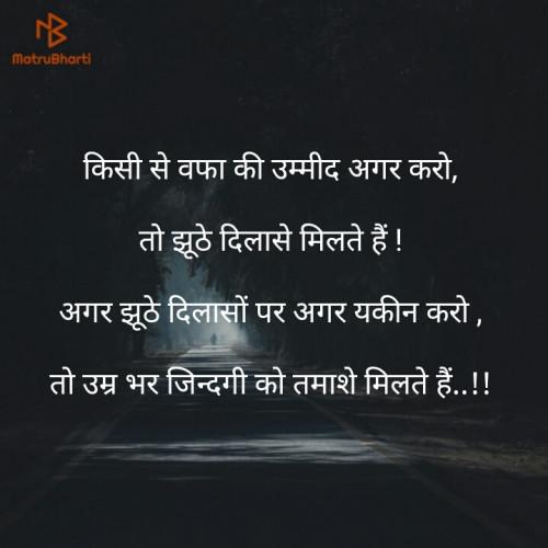 Hindi Blog status by Parmar Geeta on 13-Jan-2020 09:11am | Matrubharti