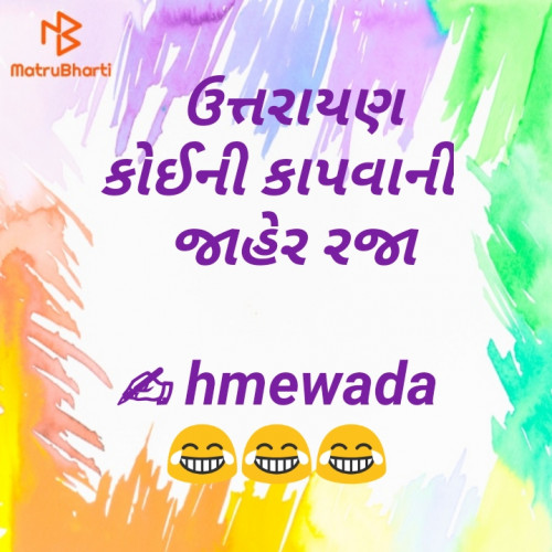 Quotes, Poems and Stories by Mewada Hasmukh
