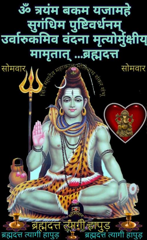 Marathi Religious status by ब्रह्मदत्त त्यागी on 13-Jan-2020 11:54am | matrubharti