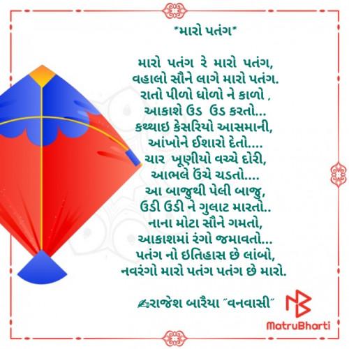 Post by rajesh baraiya on 14-Jan-2020 07:29am
