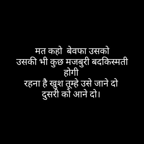 Hindi Shayri status by Deepak Tokalwad on 14-Jan-2020 07:46am | Matrubharti