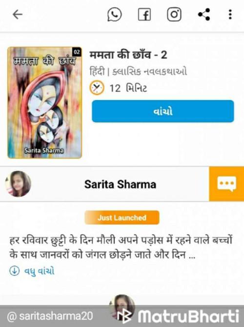 Sarita Sharma की लिखीं बाइट्स
