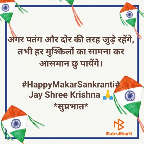 #HappyMakarSankrantiStatus in Hindi, Gujarati, Marathi | Matrubharti
