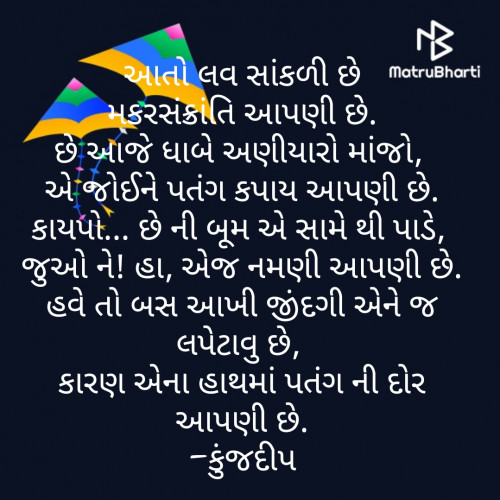 Gujarati Romance status by Kinjal Dipesh Pandya on 14-Jan-2020 09:02am | Matrubharti