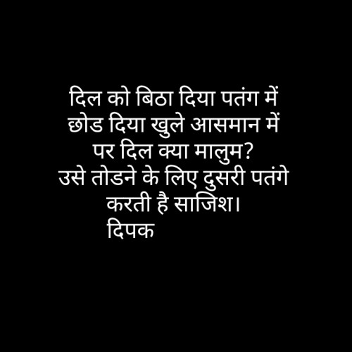 Hindi Shayri status by Deepak Tokalwad on 14-Jan-2020 09:11am | Matrubharti