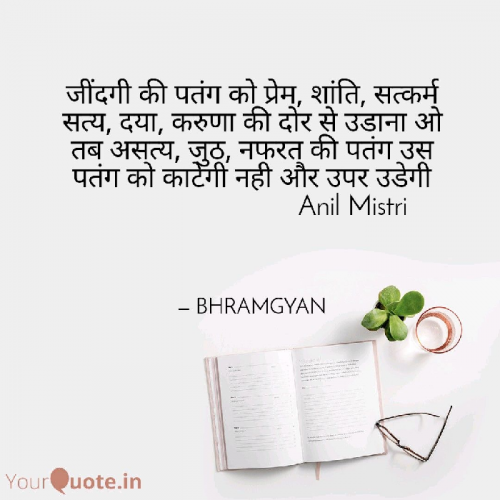 Quotes, Poems and Stories by Anil Mistry | Matrubharti