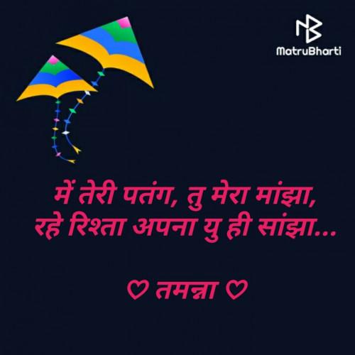 Hindi Good Morning status by Tinu Rathod _તમન્ના_ on 14-Jan-2020 11:13:14am | Matrubharti