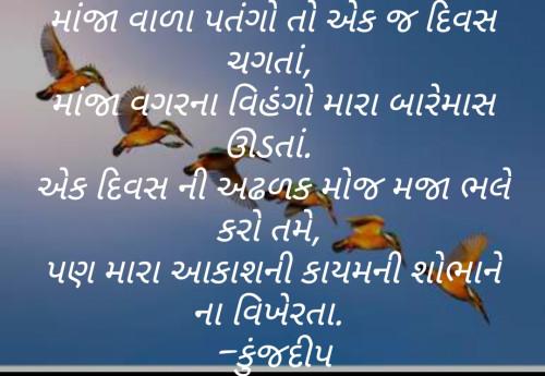 Kinjal Dipesh Pandya लिखित बाइट्स