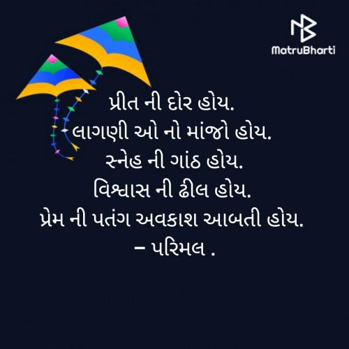 Quotes, Poems and Stories by Parimal Bhatiya | Matrubharti