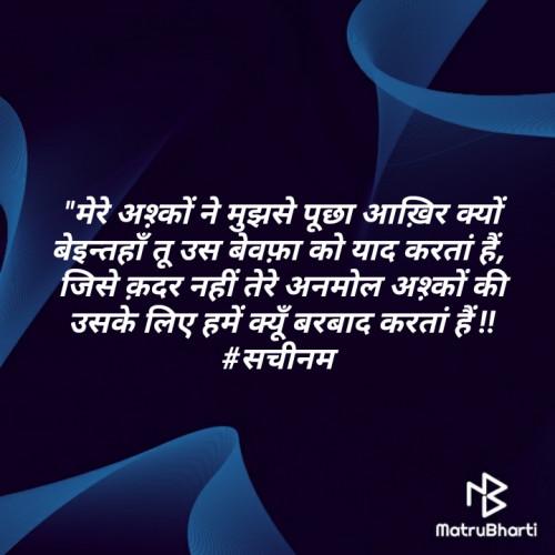 Sachinam मातृभारती पर एक पाठक के रूप में है | Matrubharti
