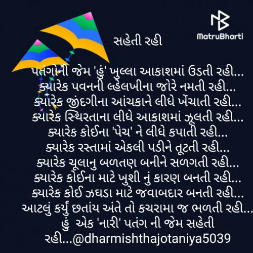 Post by Dharmishtha Jotaniya on 15-Jan-2020 07:49am