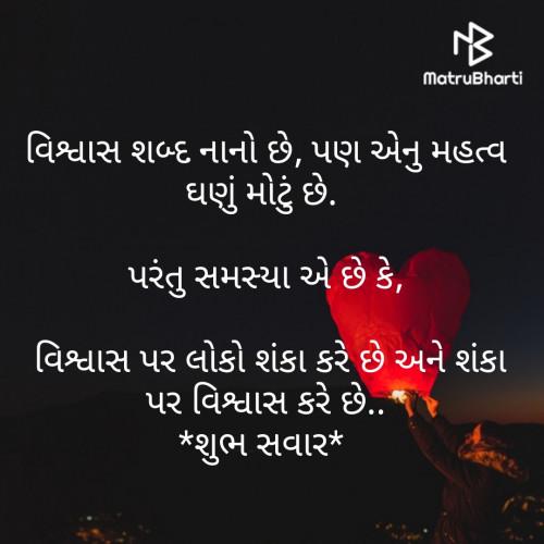 Hitesh Shiroya માતૃભારતી પર રીડર તરીકે છે | Matrubharti