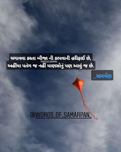 Nikunj kukadiya samarpan लिखित बाइट्स