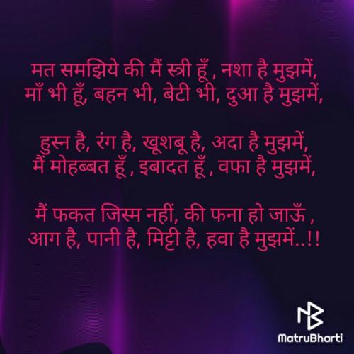 Motivational Status status in Hindi, Gujarati, Marathi , English | Matrubharti