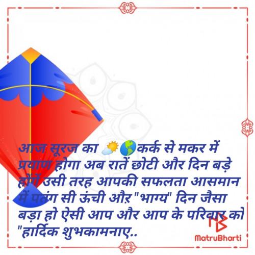 Hindi Shayri status by Rakesh Panday on 15-Jan-2020 10:15am | Matrubharti