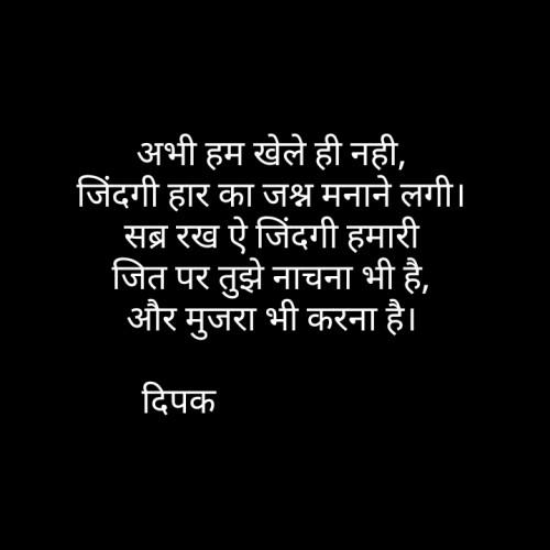 Hindi Shayri status by Deepak Tokalwad on 15-Jan-2020 08:11pm   Matrubharti