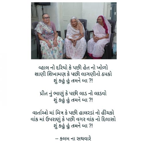 Quotes, Poems and Stories by Nehal Kothadiya