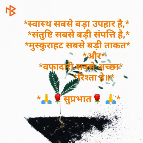 Hindi Quotes status by Rakesh Panday on 16-Jan-2020 08:55am | Matrubharti
