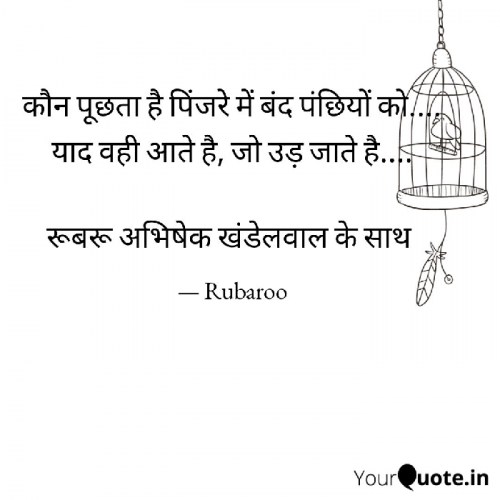 Quotes, Poems and Stories by RUBAROO Abhishek Khandelwal Ke Saath | Matrubharti