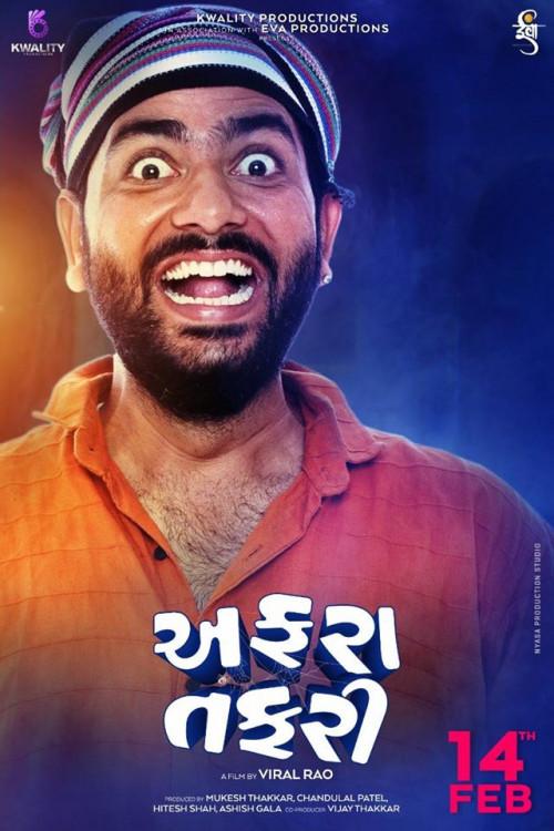 #gujaratifilmStatus in Hindi, Gujarati, Marathi | Matrubharti