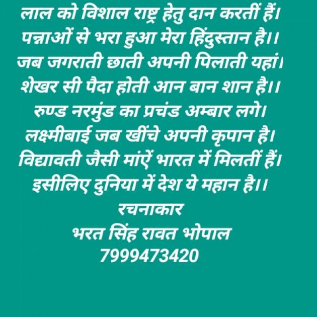 Post by Bharat Singh Rawat Kavi on 16-Jan-2020 05:57pm
