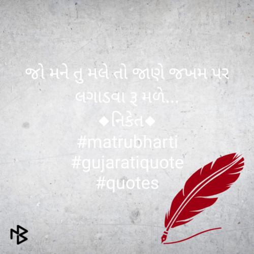 #gujaratiquoteStatus in Hindi, Gujarati, Marathi | Matrubharti