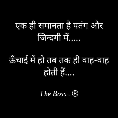The Boss मातृभारती पर एक पाठक के रूप में है | Matrubharti