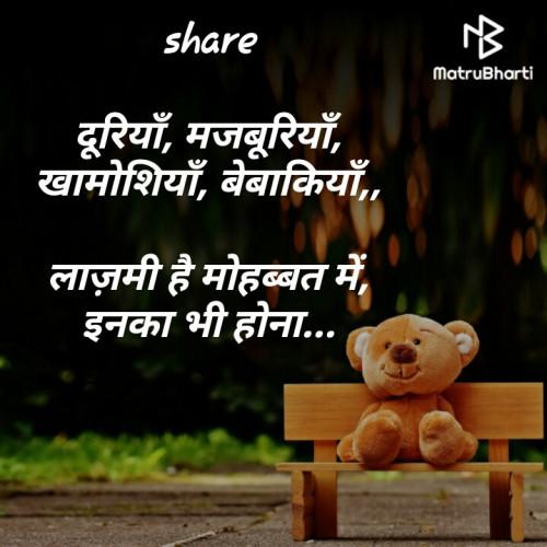Hindi Good Morning status by Tinu Rathod _તમન્ના_ on 17-Jan-2020 07:48:42am | Matrubharti