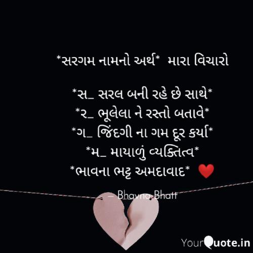 Gujarati Blog status by Bhavna Bhatt on 17-Jan-2020 09:35:01am | Matrubharti