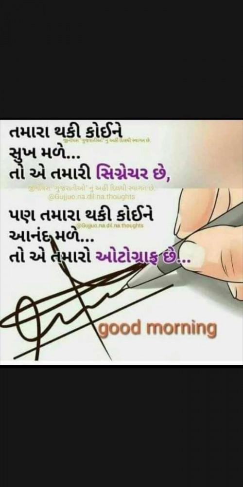 Hindi Good Morning status by Heema Joshi on 17-Jan-2020 09:35am | Matrubharti