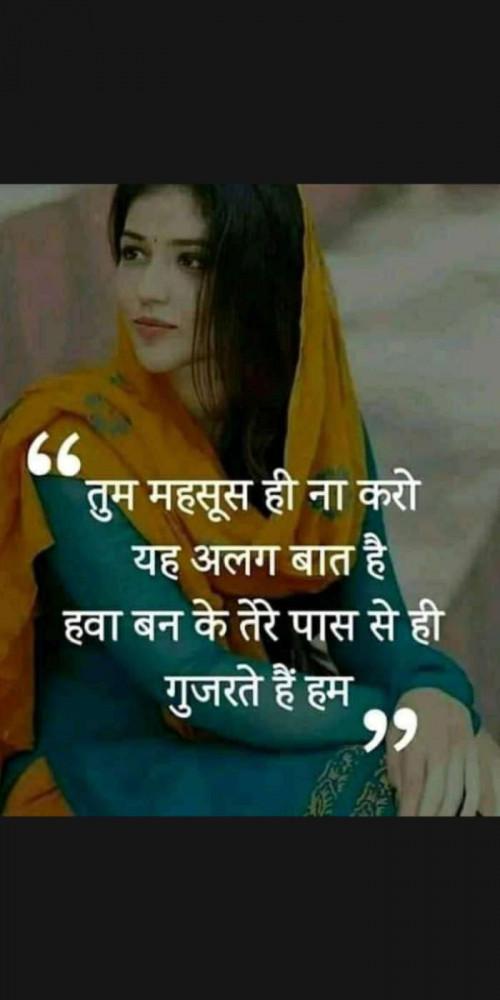 Hindi Shayri status by Heema Joshi on 17-Jan-2020 09:36am | Matrubharti