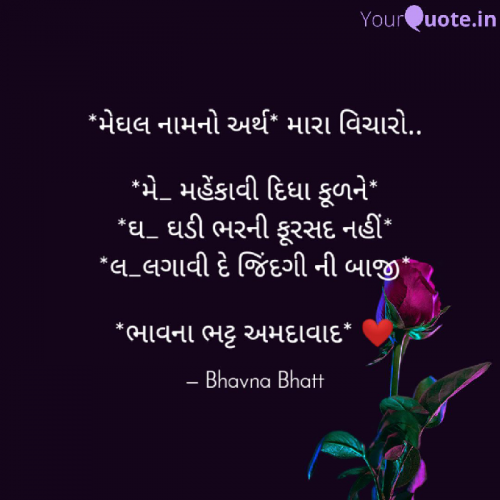 Quotes, Poems and Stories by Bhavna Bhatt