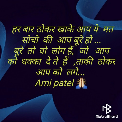 Hindi Whatsapp-Status status by Ami on 17-Jan-2020 09:42am | Matrubharti