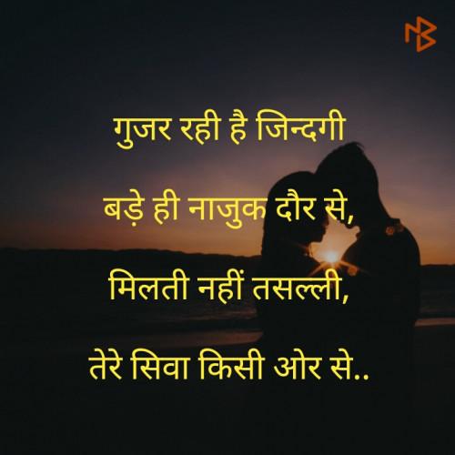 Hindi Shayri status by Parmar Geeta on 17-Jan-2020 09:46am | Matrubharti
