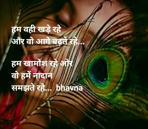 Bhavna मातृभारती पर एक पाठक के रूप में है | Matrubharti